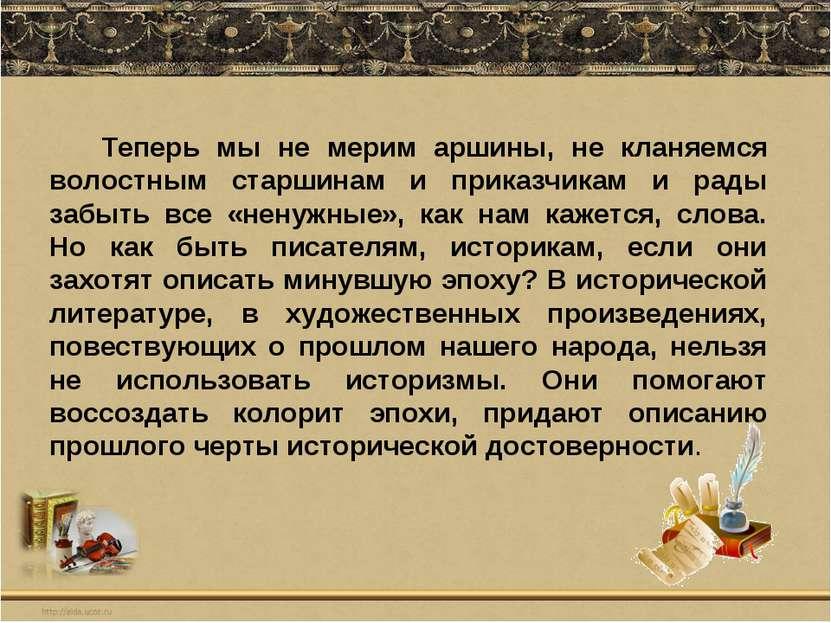 Теперь мы не мерим аршины, не кланяемся волостным старшинам и приказчикам и р...