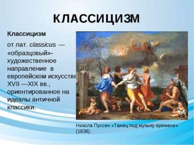 КЛАССИЦИЗМ Классицизм отлат.classicus— «образцовый»- художественное направ...