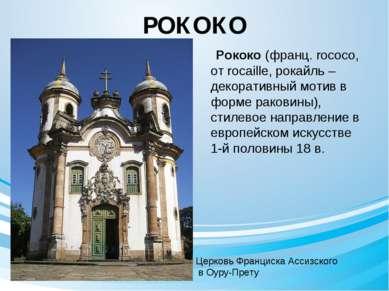РОКОКО Рококо (франц. rococo, от rocaille, рокайль – декоративный мотив в фор...