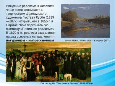 Томас Икинс. «Макс Шмитт в лодке» (1871) Рождение реализма в живописи чаще вс...
