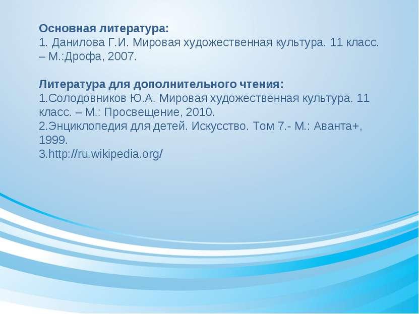 Основная литература: 1. Данилова Г.И. Мировая художественная культура. 11 кла...