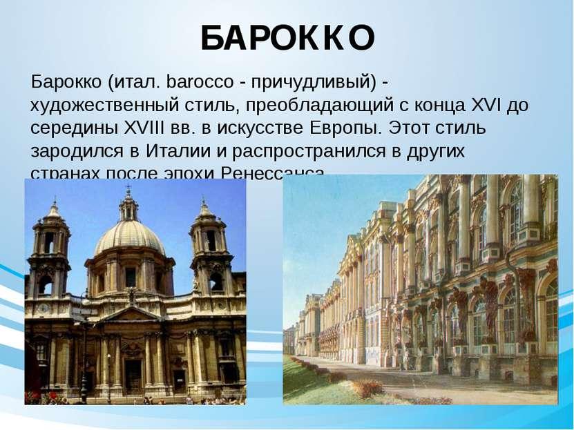 БАРОККО Барокко (итал. barocco - причудливый) - художественный стиль, преобла...
