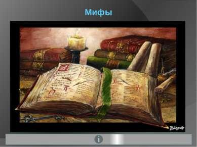 К Мифологии Скандинавская мифология Древнегреческая мифология Японская мифоло...