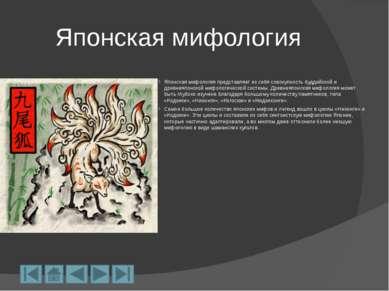 Египетская мифология Источники изучения мифологии Древнего Египта отличаются ...