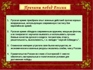 Русская армия приобрела опыт военных действий против хорошо вооруженных, испо...