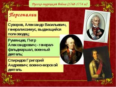 Русско-турецкая война (1768-1774 гг) Персоналии: Румянцев, Петр Александрович...