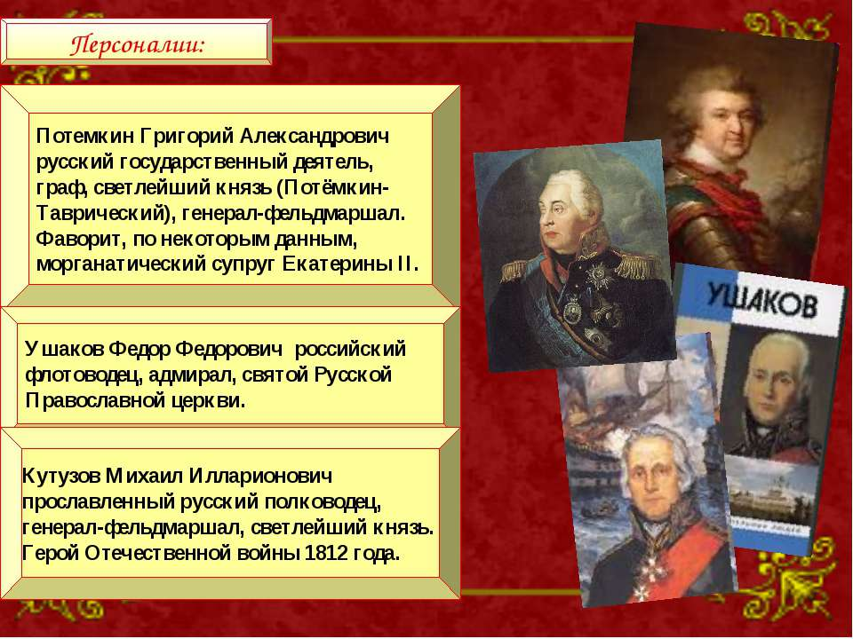 Персоналии: Потемкин Григорий Александрович русский государственный деятель, ...