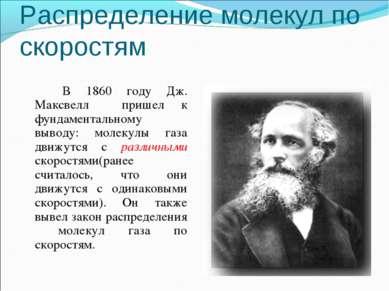 Распределение молекул по скоростям В 1860 году Дж. Максвелл пришел к фундамен...