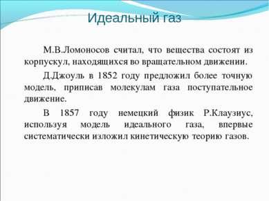 Идеальный газ М.В.Ломоносов считал, что вещества состоят из корпускул, находя...