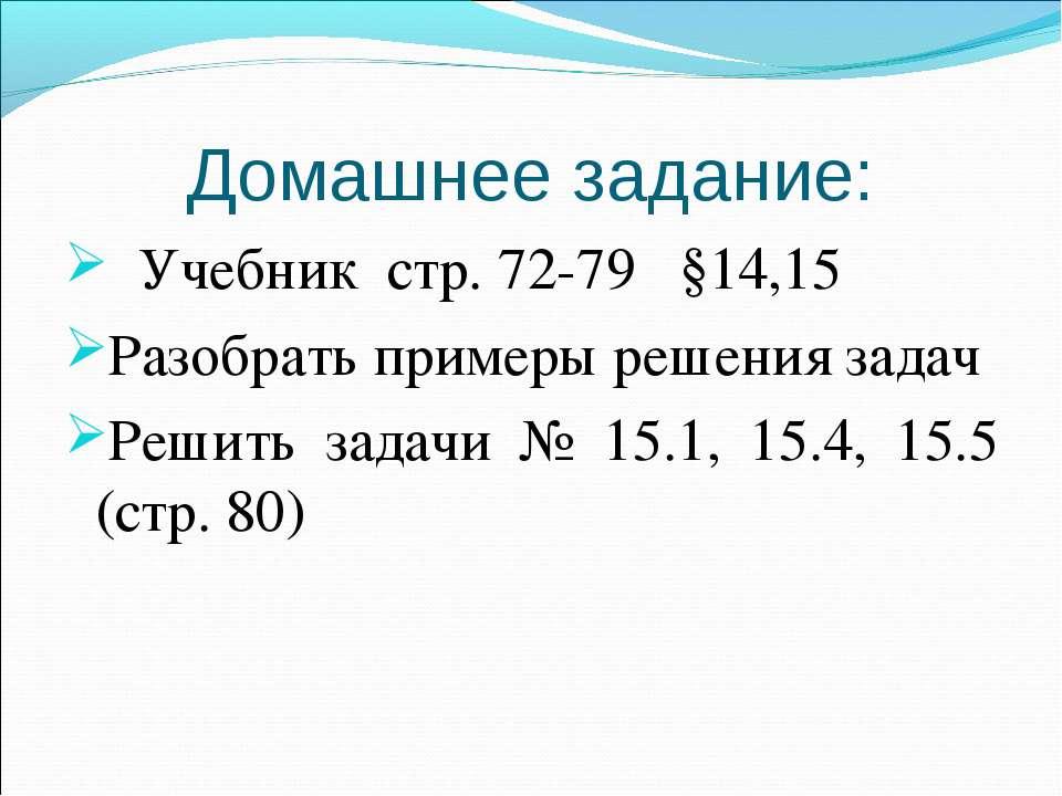 Домашнее задание: Учебник стр. 72-79 §14,15 Разобрать примеры решения задач Р...