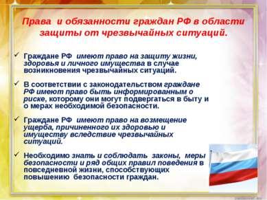 Права и обязанности граждан РФ в области защиты от чрезвычайных ситуаций. Гра...