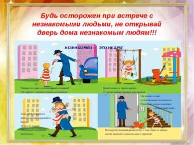 Будь осторожен при встрече с незнакомыми людьми, не открывай дверь дома незна...