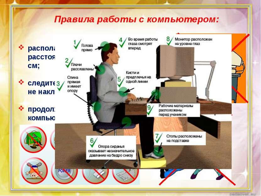Правила работы с компьютером: располагайтесь за компьютером так, чтобы рассто...
