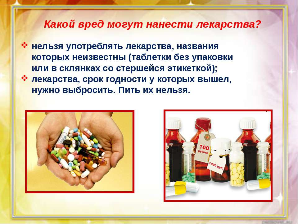 нельзя употреблять лекарства, названия которых неизвестны (таблетки без упако...