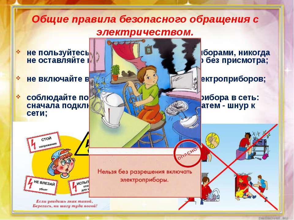 Общие правила безопасного обращения с электричеством. не пользуйтесь неисправ...