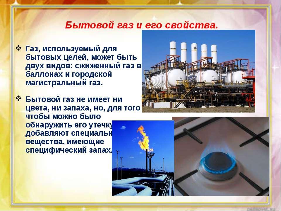 Бытовой газ и его свойства. Газ, используемый для бытовых целей, может быть д...