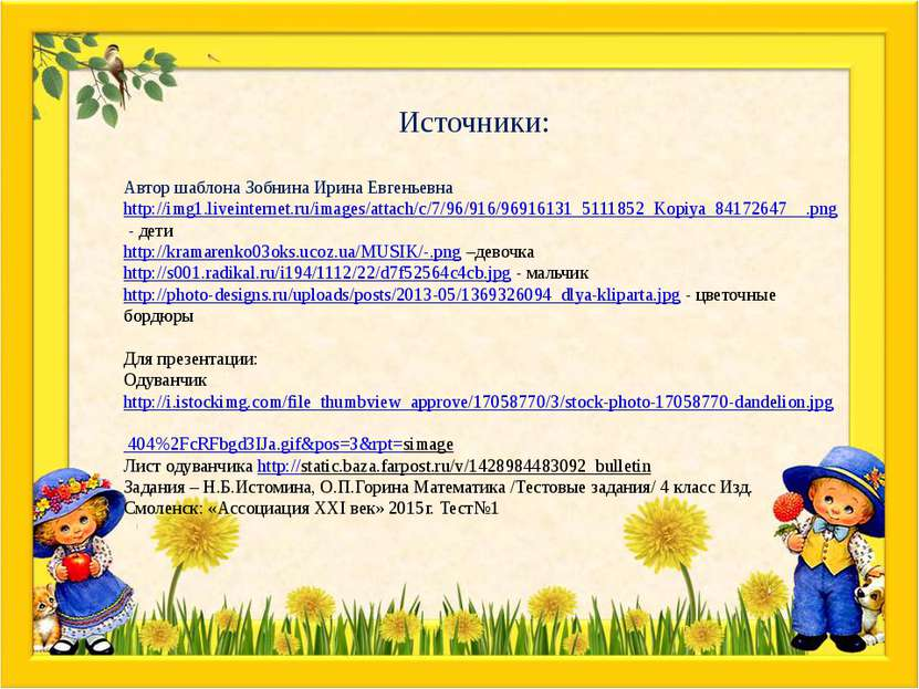 Источники: Автор шаблона Зобнина Ирина Евгеньевна http://img1.liveinternet.ru...