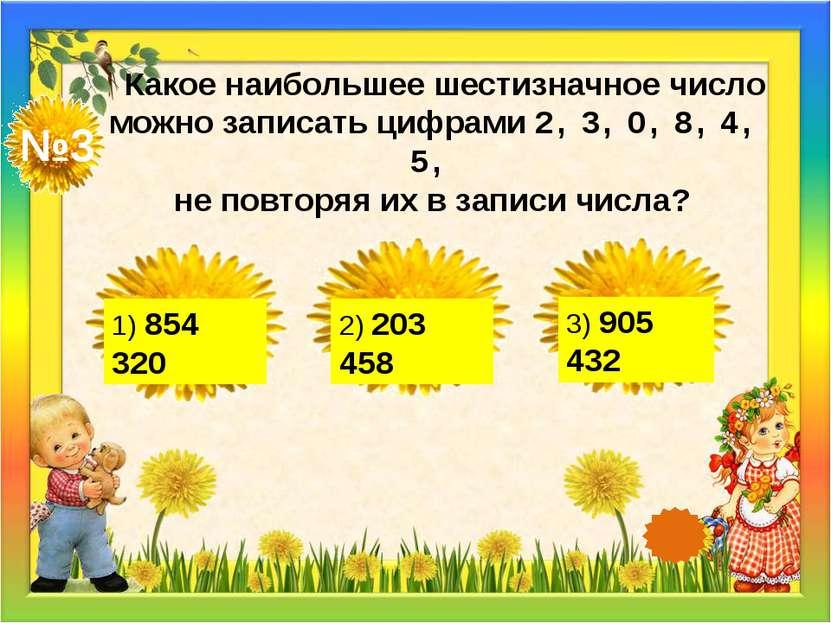 №3 Какое наибольшее шестизначное число можно записать цифрами 2, 3, 0, 8, 4, ...