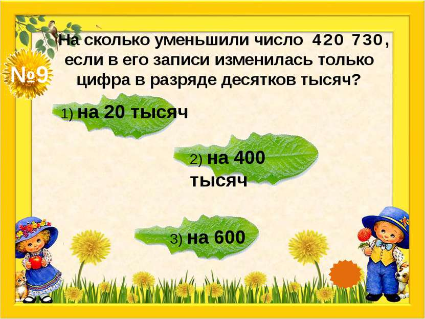 №9 На сколько уменьшили число 420 730, если в его записи изменилась только ци...