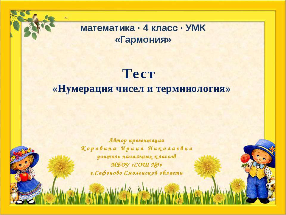 Тест «Нумерация чисел и терминология» Автор презентации Коровина Ирина Никола...