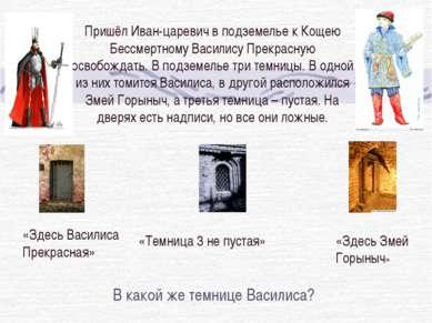 Пришёл Иван-царевич в подземелье к Кощею Бессмертному Василису Прекрасную осв...