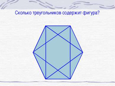 Сколько треугольников содержит фигура?