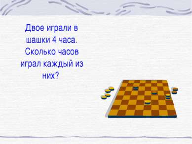 Двое играли в шашки 4 часа. Сколько часов играл каждый из них?