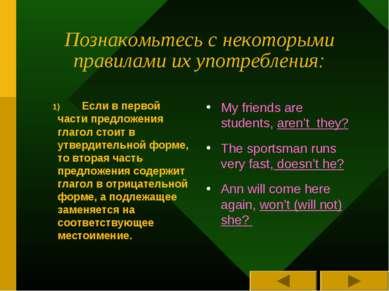 Познакомьтесь с некоторыми правилами их употребления: 1) Если в первой части ...