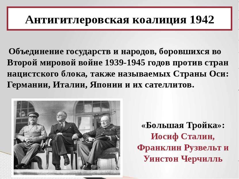 Антигитлеровская коалиция 1942 Объединение государств и народов, боровшихся в...