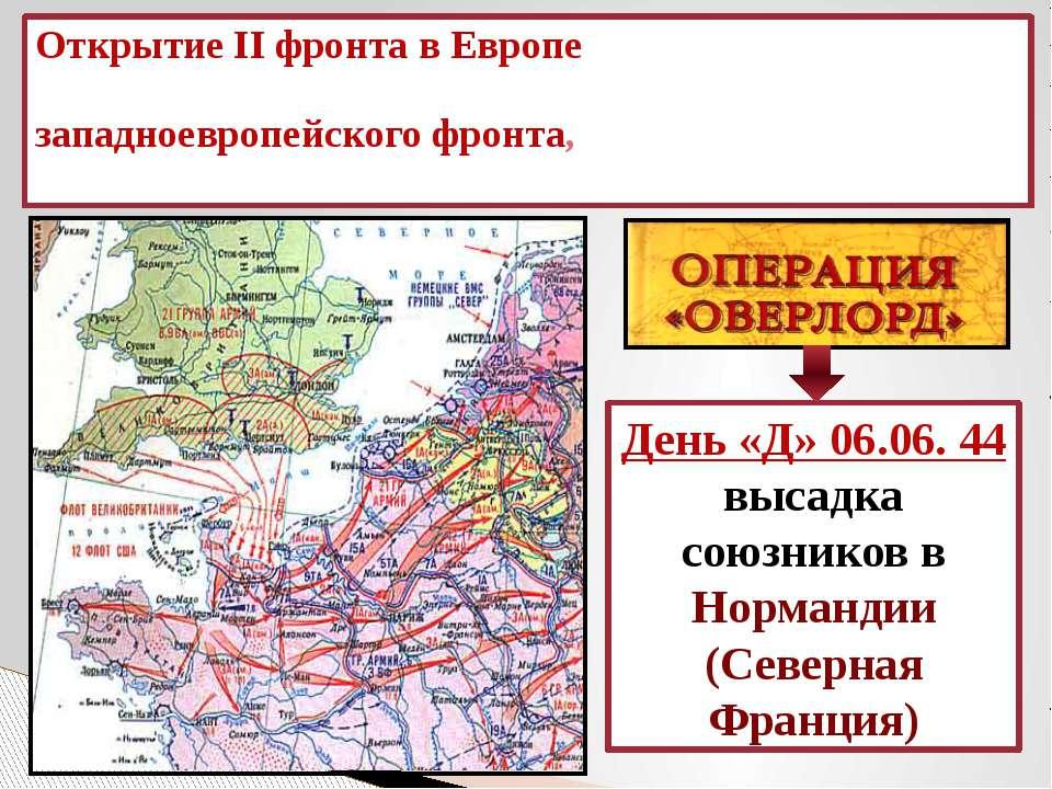 Открытие II фронта в Европе - условное наименование во Второй Мировой войне 1...