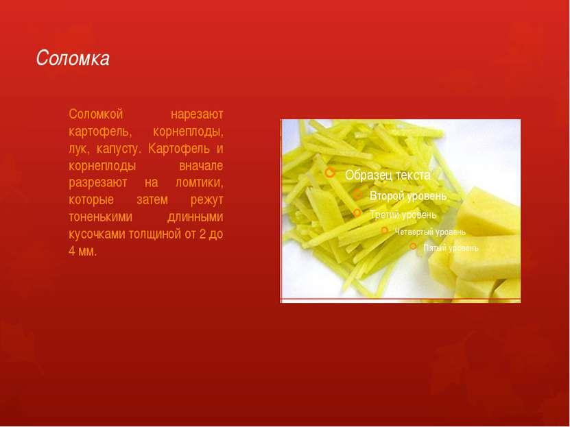 Соломка Соломкой нарезают картофель, корнеплоды, лук, капусту. Картофель и ко...