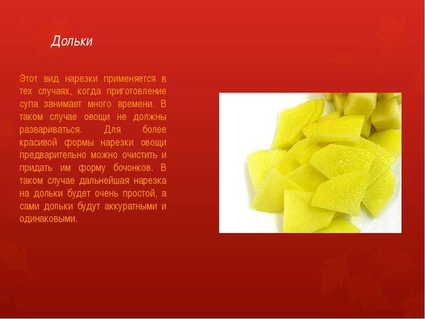 Дольки Этот вид нарезки применяется в тех случаях, когда приготовление супа з...