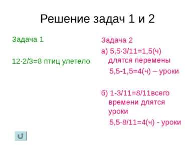 Решение задач 1 и 2 Задача 1 12·2/3=8 птиц улетело Задача 2 а) 5,5·3/11=1,5(ч...