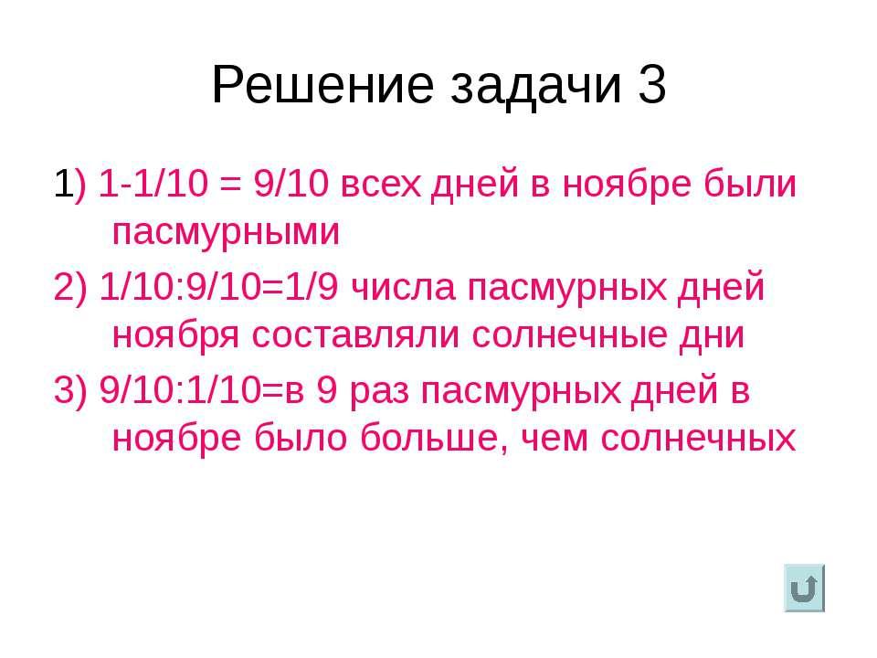 Решение задачи 3 1) 1-1/10 = 9/10 всех дней в ноябре были пасмурными 2) 1/10:...