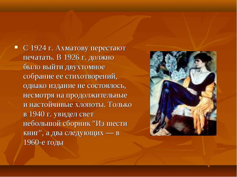 С 1924 г. Ахматову перестают печатать. В 1926 г. должно было выйти двухтомное...