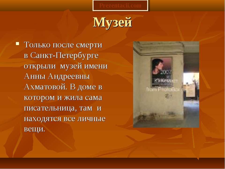 Музей Только после смерти в Санкт-Петербурге открыли музей имени Анны Андреев...