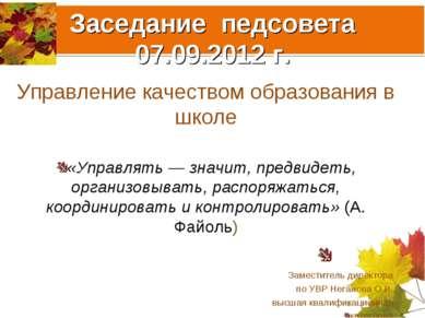 Заседание педсовета 07.09.2012 г. Управление качеством образования в школе «У...