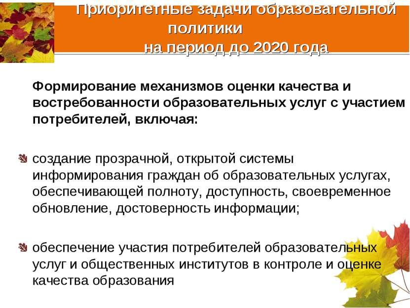 Приоритетные задачи образовательной политики на период до 2020 года Формирова...