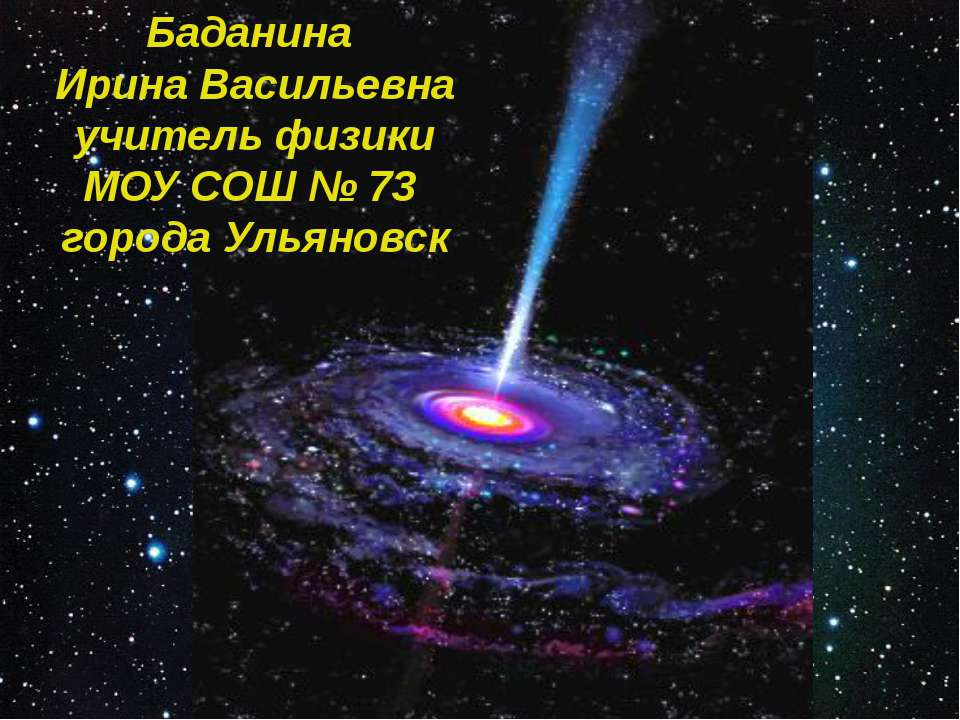 Баданина Ирина Васильевна учитель физики МОУ СОШ № 73 города Ульяновск