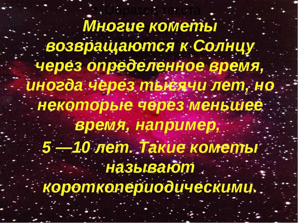 Многие кометы возвращаются к Солнцу через определенное время, иногда через ты...