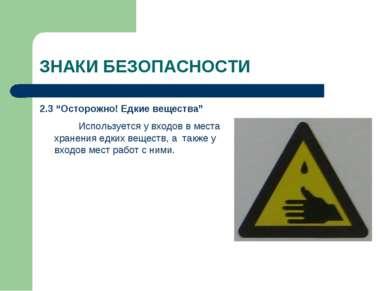 """ЗНАКИ БЕЗОПАСНОСТИ 2.3 """"Осторожно! Едкие вещества"""" Используется у входов в ме..."""
