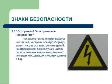 """ЗНАКИ БЕЗОПАСНОСТИ 2.5 """"Осторожно! Электрическое напряжение"""" Используется на ..."""