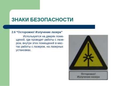 """ЗНАКИ БЕЗОПАСНОСТИ 2.6 """"Осторожно! Излучение лазера"""" Используется на дверях п..."""