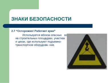 """ЗНАКИ БЕЗОПАСНОСТИ 2.7 """"Осторожно! Работает кран"""" Используется вблизи опасных..."""