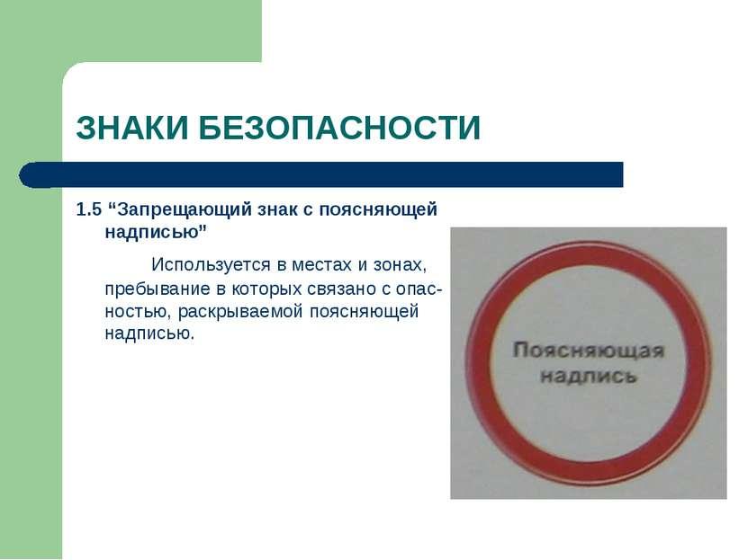 """ЗНАКИ БЕЗОПАСНОСТИ 1.5 """"Запрещающий знак с поясняющей надписью"""" Используется ..."""