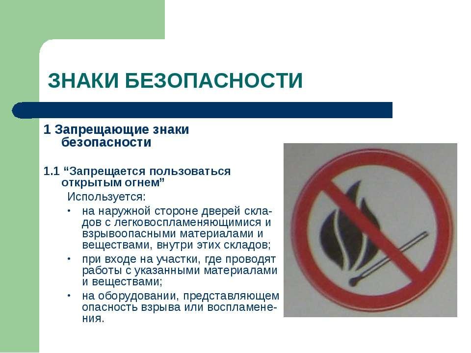 "ЗНАКИ БЕЗОПАСНОСТИ 1 Запрещающие знаки безопасности 1.1 ""Запрещается пользова..."