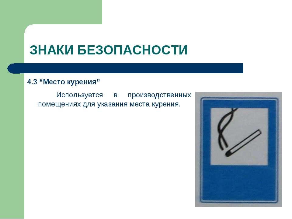 """ЗНАКИ БЕЗОПАСНОСТИ 4.3 """"Место курения"""" Используется в производственных помеще..."""