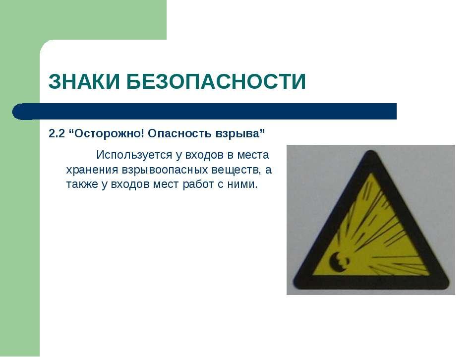 """ЗНАКИ БЕЗОПАСНОСТИ 2.2 """"Осторожно! Опасность взрыва"""" Используется у входов в ..."""