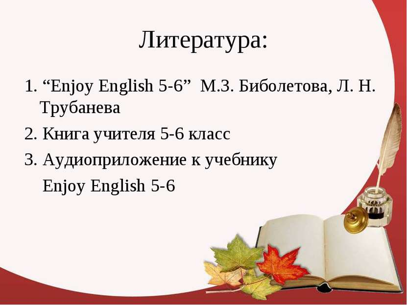"Литература: 1. ""Enjoy English 5-6"" М.З. Биболетова, Л. Н. Трубанева 2. Книга ..."