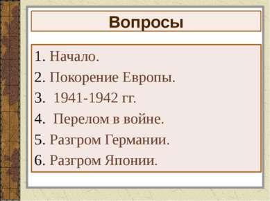 Вопросы Начало. Покорение Европы. 1941-1942 гг. Перелом в войне. Разгром Герм...